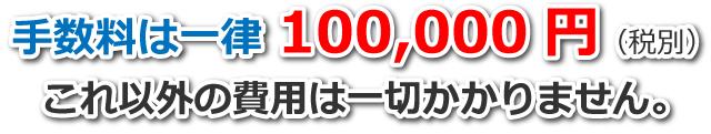 当社は住宅ローン審査の手数料100,000円(税別)のみ。 それ以上にお金の掛かる事は絶対にありません!